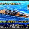 蒼焔の艦隊【重巡:最上(ミッドウェー海戦)】サルベージ。