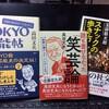 高田文夫先生の新刊2点同時発売!