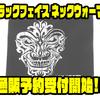 【ガンクラフト】ロゴが入った防寒着「クラックフェイス ネックウォーマー」通販予約受付開始!