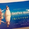 【本の紹介】世界を旅してウェディングフォトを撮った松永夫妻の写真集