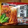 『お皿がいらない汁なし坦々麺』手軽に食べられてしっかり痺れる!!この坦々麺が298円だとっ!!