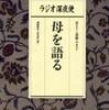 『ラジオ深夜便 母を語る』聞き手・遠藤ふき子(NHKサービスセンター)