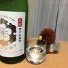 """""""雪中貯蔵""""発祥の蔵!【高の井酒造】"""
