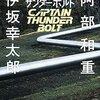 伊坂幸太郎・阿部和重による合作小説「キャプテンサンダーボルト」