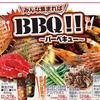 デザイン 書体使い イラスト タイトル BBQ イオン 4月21日号