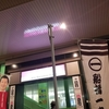 今日のつまがり2/5(火)駅頭報告 ~北習志野駅~