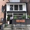 『古民家cafe たとか』でランチ。懐かしい味と雰囲気でリラックス。【名古屋・大須】