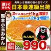 2018年09月8日楽天市場「フルーツ・果物」ランキング -【日本ランキング】