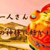 斉藤一人さん お金の神様に好かれる人