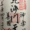 神楽坂2ヶ寺御朱印巡り(善国寺→安養寺)2018/4/28