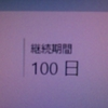100!!