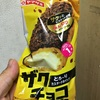 ヤマザキ ザクチョコ(とろ〜りカスタードホイップ)食べてみました