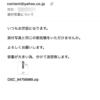 @yahoo.co.jpからの迷惑メール
