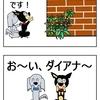 【犬猫漫画】ダイアナを呼ぶ二人
