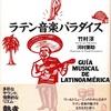 ラテン音楽パラダイス GUÍA MUSICAL DE LATINOAMÉRICA