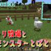 【マイクラ】ニワトリ牧場づくりと初めてのモンスター戦!【すーぱーすろーらいふ】#3