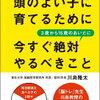 ブックレビュー『頭のよい子に育てるために3歳から15歳までのあいだに今すぐ絶対やるべきこと』川島隆太著