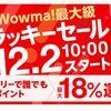 12月2日10時スタート!Wowma!ラッキーセールが開催!最大18%ポイント還元!