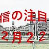 【12月22日 土曜日競馬予想】自信の注目馬