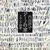 短編小説パラダイス #5 /  内田洋子の『僕とタンゴを踊ってくれたら』