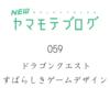 NEWヤマモテブログ (59)