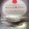 ご当地銘菓:福井:あんにん姫プリン