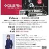 【デジフェス2018】Cubase × UR-RTセミナー開催決定!講師はCUTT氏!