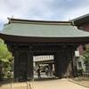 水戸城〜御三家・水戸徳川家の城(ひたち海浜公園・那珂湊港)