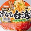 スガキヤのカップ麺はすごい!台湾汁なし麺を食べてみました!