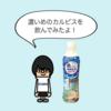 「濃いめのカルピス」は宮古島の雪塩使用でコクと甘みがアップ!|アサヒ飲料