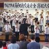交通安全防犯演奏会 - あんじょう南部小学校金管バンド