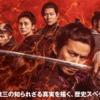 【今週公開の新作映画】「燃えよ剣〔2021〕」が気になる。