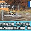 上山市川口清掃工場(ゴミ工場)造成工事 | 守る会側第2準備書面の公開(控訴審)