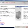 アップグレード アドバイザでの SQL Server 2000 の DTS パッケージの移行チェック