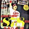 今日のカープ本:『週刊 ベースボール 2017年 1/2号 』