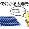 5分でわかる太陽光発電のメリットやデメリット
