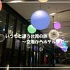 台湾・松山空港から板橋のホテルまで ~いつもと違う台湾の旅~