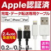 iPhone8対応apple認証済ライトニングケーブルが約1000円