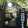 韓国あるある。閉店?行けて良かったヘビョネコッケ[仁寺洞] |  初韓国2018/10- 22