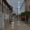 昔の姿が残る街、北村韓屋村に行ってみた!