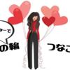 総勢150名参加!!ツイッター界で【愛の輪お繋ぎ企画】開催!結果は??