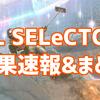 FFL SELeCTCUP 7/18 結果速報&まとめ
