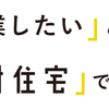 店舗付住宅☕ご紹介