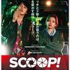 映画「SCOOP!」公開初日レビュー 大根仁監督 福山雅治・二階堂ふみ・吉田羊