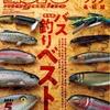 春のバス釣りシークレットを公開「ルアーマガジン2021年5月号」発売!