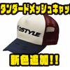【DSTYLE】シンプルデザインキャップ「スタンダードメッシュキャップ」に新色追加!