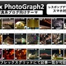 はてなブログテーマ「FlexPhotoGraph2」をリリースしました。