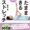 『寝たままできる骨ストレッチ』 長時間の座り仕事で腰痛を抱えている人に