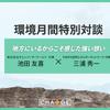 \環境の日/【やまがた自然エネルギーネットワーク×(株)チェンジ・ザ・ワールド】代表対談記念でクーポンプレゼント!