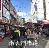 韓国旅行・南大門市場でお買い物と食べ歩き